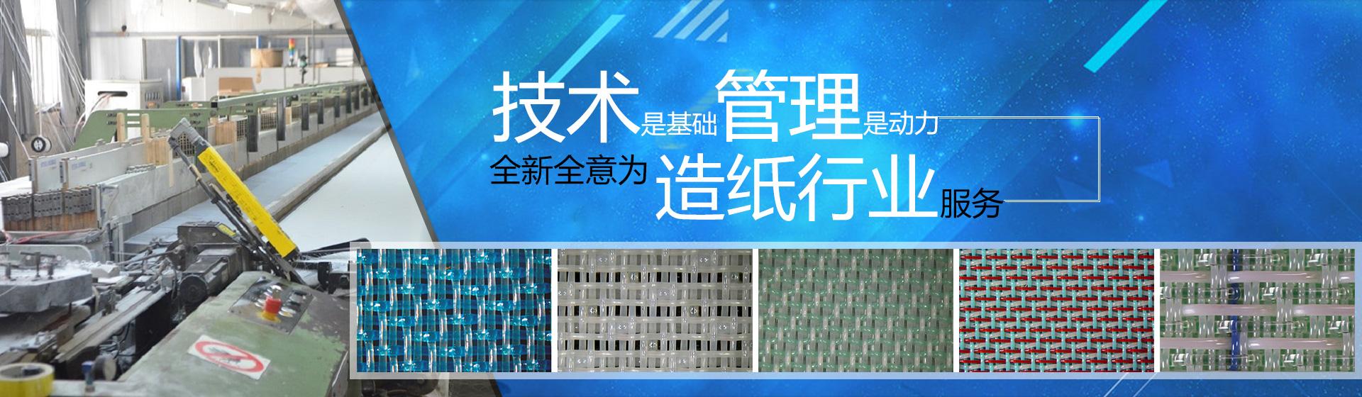聚酯造纸网